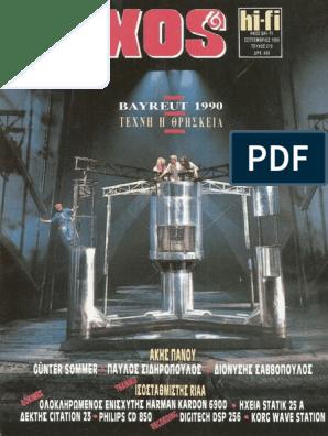 09a49437a56 ΗΧΟΣ & HiFi 1990, ΜΕΡΟΣ Γ' (#210-213)