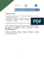 Application Form_CSR Award-GEO
