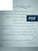 Aao Hum Pehla Qadam Dharte Hain