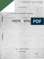 Anupam Balidan Tract No. 81
