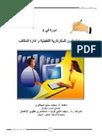 HRDISCUSSION.COM_دورة في تعلم فنون السكرتارية التنفيذية و ادارة المكاتب.pdf