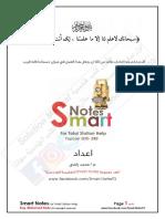المحطة_الشاملة_التوتل_الستيشن_Smart.pdf