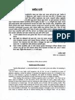 KathilPani.pdf