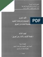 الكود المصري الجزء الثالث