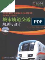 城市轨道交通规划与设计 [许红 主编] 2012年版
