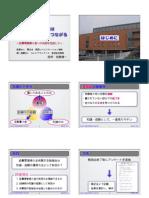 [kenichi Sato/佐藤健一] (2007/10/26)<リハケア合同研究大会>「 体験型勉強会は知識と経験の獲得につながる~経鼻胃管挿入者への共感を目指して~」