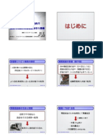 [kenichi Sato/佐藤健一] (2008/06/05)<日本リハ医学会>「 回復期リハビリテーション病院内で経皮内視鏡的胃瘻造設術を行う意義」