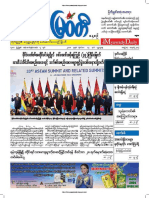 Myawady Daily Newspaper 14-11-2018