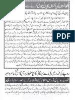 ISLAM-Pakistan-KAY-DUSHMAN 10029