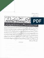 ISLAM-Pakistan-KAY-DUSHMAN 10041