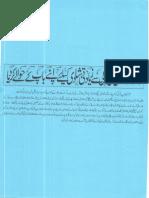 Aurat Par Tashadud |/Woman PunishmenT 10047
