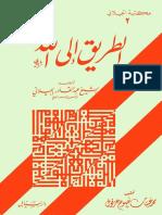 Al Tareeq Ilallah [Arabic].pdf