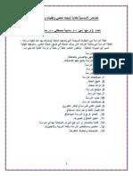 عناصر البحث العلمي.docx