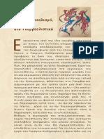3ptyxo_kadiroglou_02.pdf