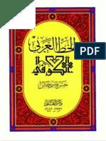 Al-Khath al-`Araby al-Kufi - Hasan Qasim Habasy.pdf