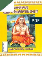 ஜகத்குரு ஶ்ரீ ஆதிசங்கரர்