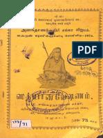 ஸத்யான்வேஷணம்