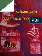 2002 Kheyden Uayt Metaistoria Istoricheskoe Voobrazhenie v Evrop