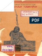 ஶ்ரீ ப்ரச்நோத்தர ரத்நமாலிகா