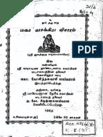 மகா வாக்கிய விசாரம்