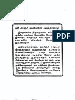 ஹிந்துமத விளக்கமும் ஶ்ரீ சங்கர பகவத்பாதர்களது உபதேசங்களும்