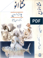 on the origin of species-Persian editon.pdf