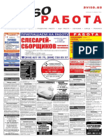 Aviso-rabota (DN) - 44/377/