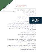 أساسيات تغذية.pdf