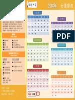 Training_timetable.pdf