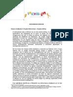 5 Η έννοια του Ενεργού Πολίτη.doc