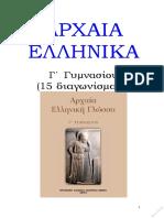 Αρχαία Γ Γυμνασίου 15 Διαγωνίσματα - taexeiola.gr.pdf