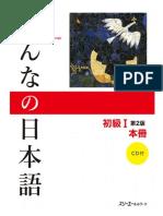 372193134-Minna-No-Nihongo-Shokyuu-I-Honsatsu-2da-Edicion.pdf
