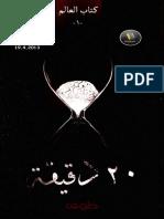 20-دقيقة.pdf