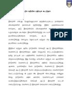 ஆட்டுக் கறியில் மதிப்புக் கூட்டுதல்.pdf