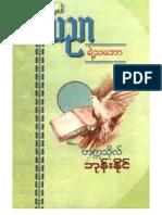 Phone Naing - pyin nyar yae thabaw