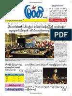 Myawady Daily Newspaper 15-11-2018