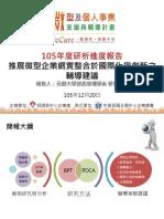 微個研析報告-修1220-2016