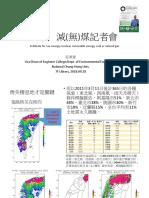 核災的關鍵問題是台灣土地的喪失