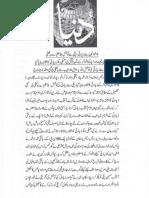 Aurat Par Tashadud |/Woman PunishmenT 10074