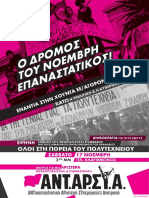 Αφίσα ΑΝΤΑΡΣΥΑ για το Πολυτεχνείο 2018