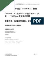 Oracle10.1.0.2在Win2k环境下的RAC安装 — VMWare虚拟技术环境sdzy_rac_win2_V 4