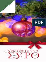 Χριστούγεννα στη Σύρο 2018