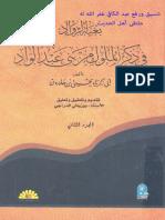 Ibn Khaldún, Bughyat