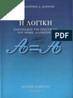 250200579 Κωνσταντίνος Πλεύρης Η Λογική PDF