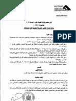 معايير تقييم المنشأت.pdf