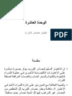 الوحدة 10 اختيار مصادر الشراء.pptx
