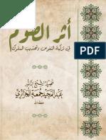 اثر الصوم في تزكية النفس الشيخ عبد المجيد جمعة