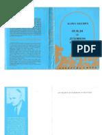 Žarko-Vidović-Ogledi-o-duhovnom-iskustvu.pdf
