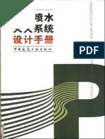 自动喷水灭火系统设计手册.pdf