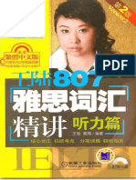王陆807雅思词汇精讲听力篇第二版.pdf